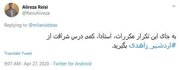 واکنش کاربران به صحبتهای جنجالی و وطنپرستانه اردشیر زاهدی در بی بی سی