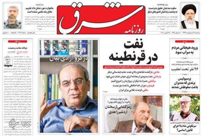 فشار حداکثری خودروسازان/ ایران همدل/ آب سردی بر پیکره اپوزیسیون/ بن بست نفتی در عربستان