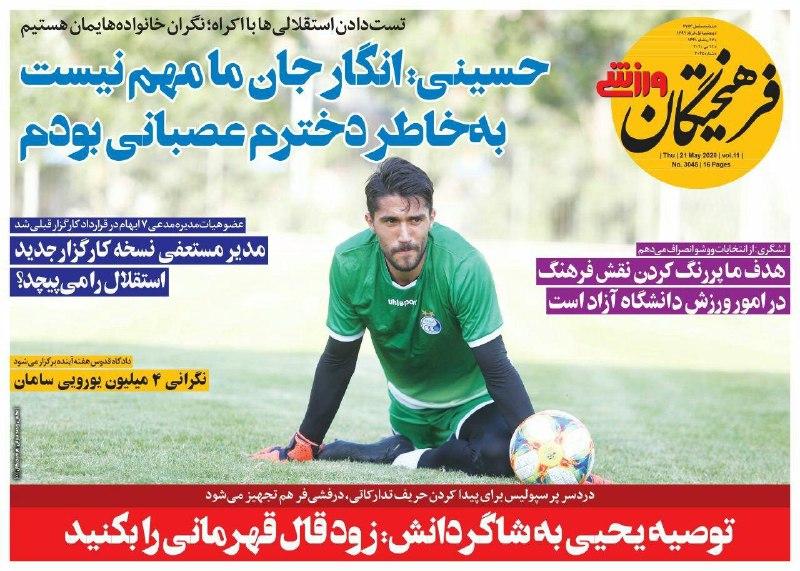 روزنامههای ورزشی اول خرداد