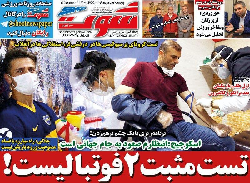 روزنامه شوت - ۱ خرداد