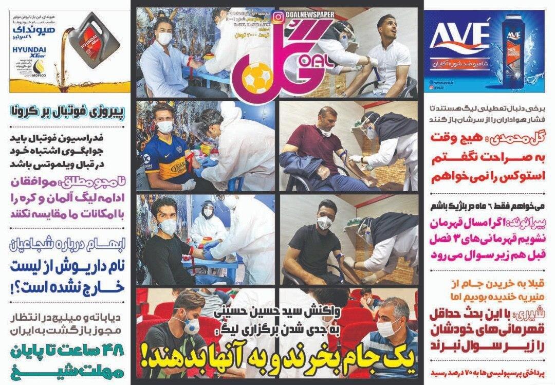 روزنامه گل - ۱ خرداد