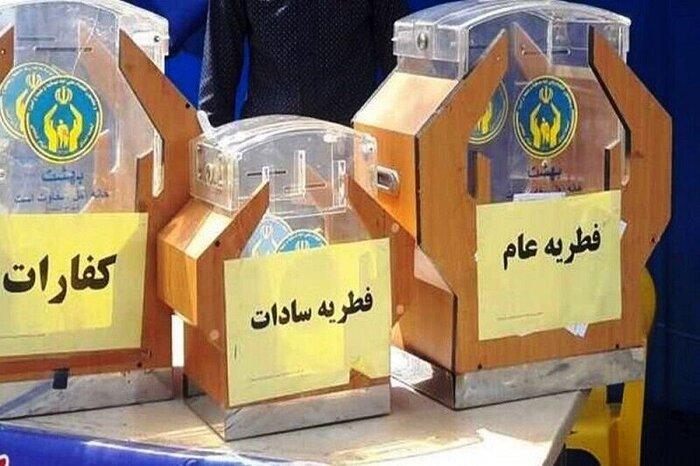 استقرار ۶۹۰ پایگاه جمع آوری زکات فطره در استان همدان