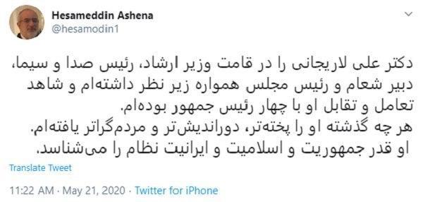لاریجانی قدر جمهوریت، اسلامیت و ایرانیت نظام را میشناسد