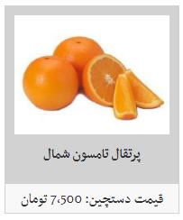 نرخ مصوب هر کیلو میوه دستچین در یکم خرداد