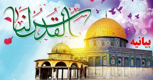 بیانیه شورای هماهنگی تبلیغات اسلامی خراسان شمالی به مناسبت روز جهانی قدس