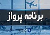 پروازهای فرودگاه اردبیل پنجشنبه ۱ خرداد ماه