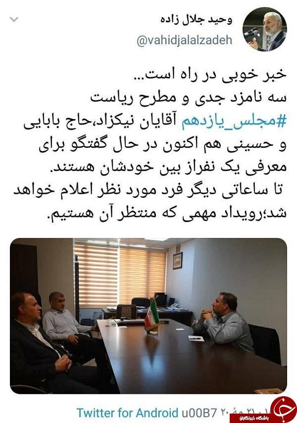 حاجی بابایی گزینه ریاست مجلس یازدهم
