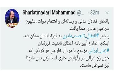 تصویب اعطای تابعیت ایرانی به فرزندان حاصل ازدواج زنان ایرانی با مردان غیر ایرانی