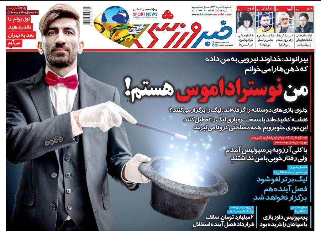 خبر ورزشی - ۱۰ خرداد
