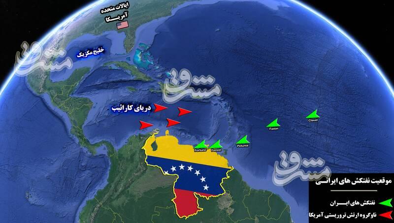 سیلی محکم ایران به ترامپ با ورود نفتکشهای ایرانی به سواحل ونزوئلا + تصاویر