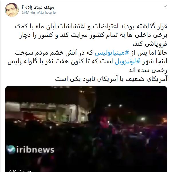 واکنش کاربران ایرانی به رفتار نژادپرستانه پلیس آمریکا