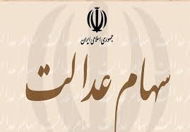 وضعیت شرکتهای بورسی سهام عدالت ۱۰ خرداد