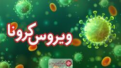 آخرین آمار کرونا در ایران؛ تعداد مبتلایان به ۱۶۷ هزار و ۱۵۶ نفر رسید