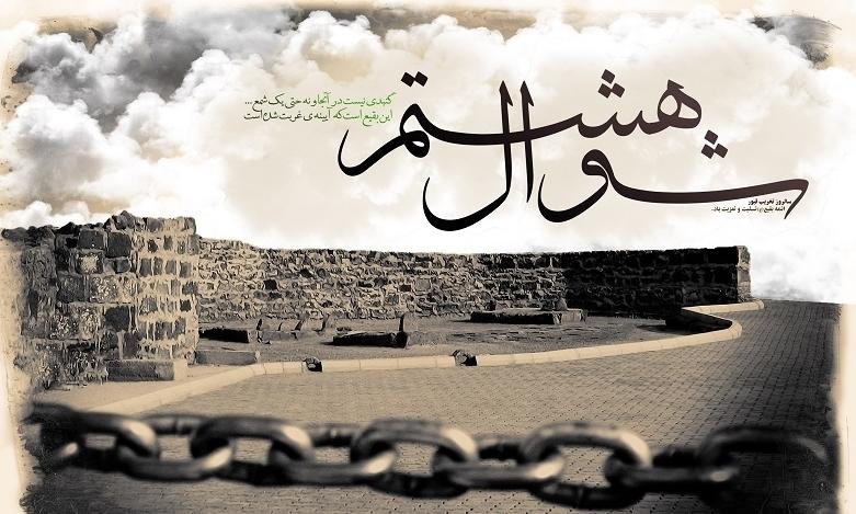 تخریب بقیع یک توطئه استعماری/ تخریب بقیع؛ تخریب مبنا و اصل اسلام به دست وهابیت بود نه فقط تخریب بنای آن