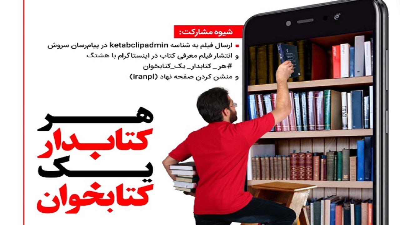 درخشش در پویش هر کتابدار یک کتابخوان