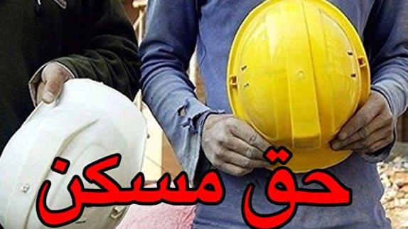 پافشاری گروه کارگری بر افزایش دستمزد کارگران/ چانه زنی بر سر تعیین حق مسکن ادامه دارد