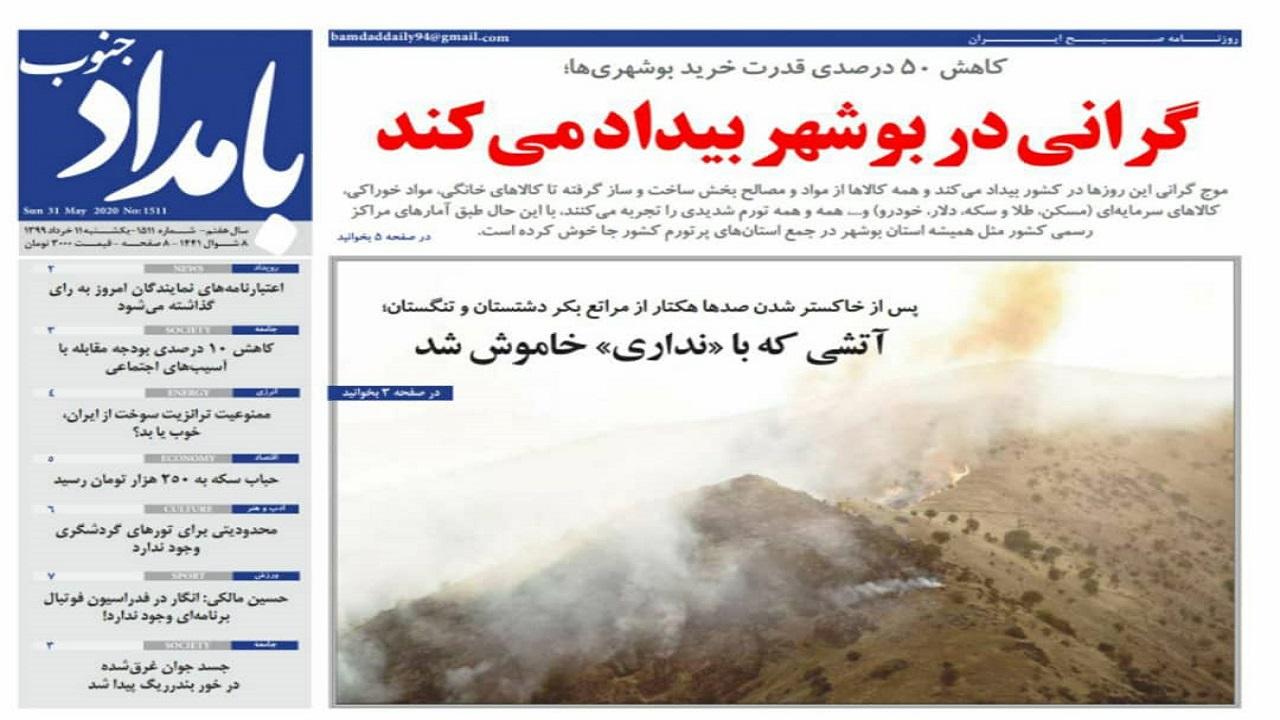 روزنامههای بوشهر