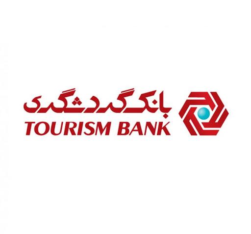 باشگاه خبرنگاران -زیرساخت های خدمات فروش سهام عدالت در بانک گردشگری فراهم شد