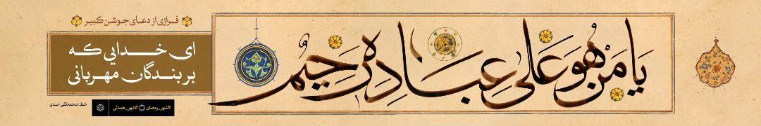بازگشت به اوج هنر اسلامی حمایت مسئولین را میطلبد