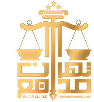 باشگاه خبرنگاران -مراجعه به موسسه حقوقی چقدر می تواند به رفع نیازهای حقوقی ما کمک کند؟