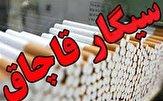 کشف بیش از یک میلیون و ۶۰۰ هزار نخ سیگار قاچاق در همدان