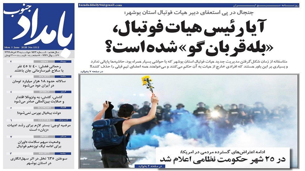 صفحه نخست روزنامههای بوشهر در ۱۲ خرداد ۹۹