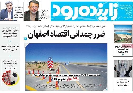 اعتبار نامه در جیب ۵ نماینده شهر اصفهان/ ضرر چمدانی اقتصاد اصفهان