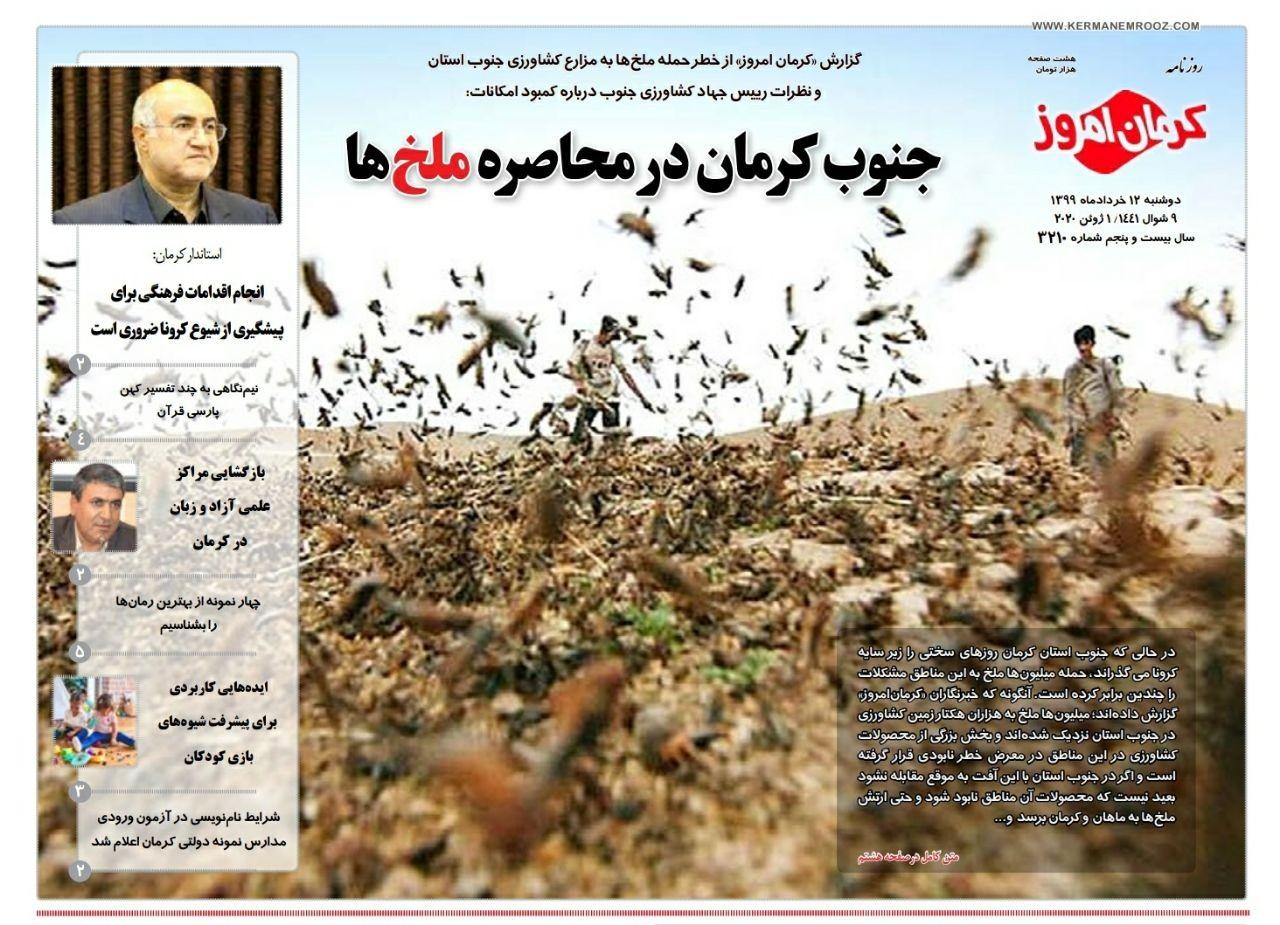 نمودار صعودی کرونا در استان کرمان/ فرصت دوماهه به معینهای کم فعال