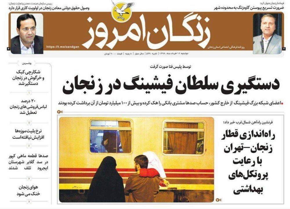 دستگیری سلطان فیشینگ در زنجان/پرداخت معوقات بازنشستگان در دو ماه آینده
