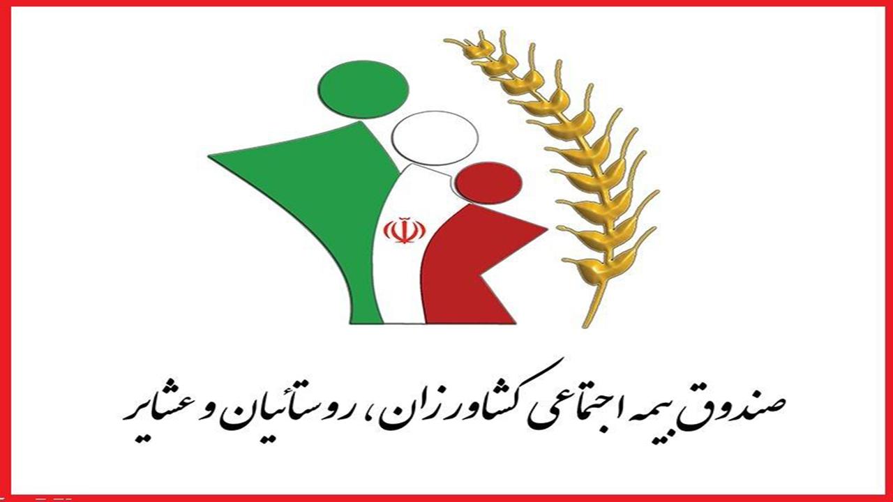 ۲۸ هزار و ۷۱۷ نفر تحت پوشش بیمه روستاییان و کشاورزان