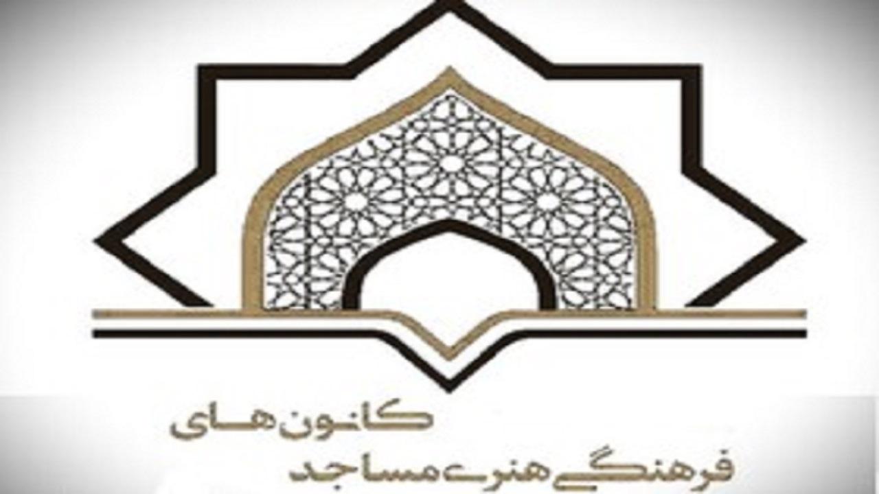 کسب رتبه برتر کانونهای مساجد در طرح ملی تفسیر کوتاه