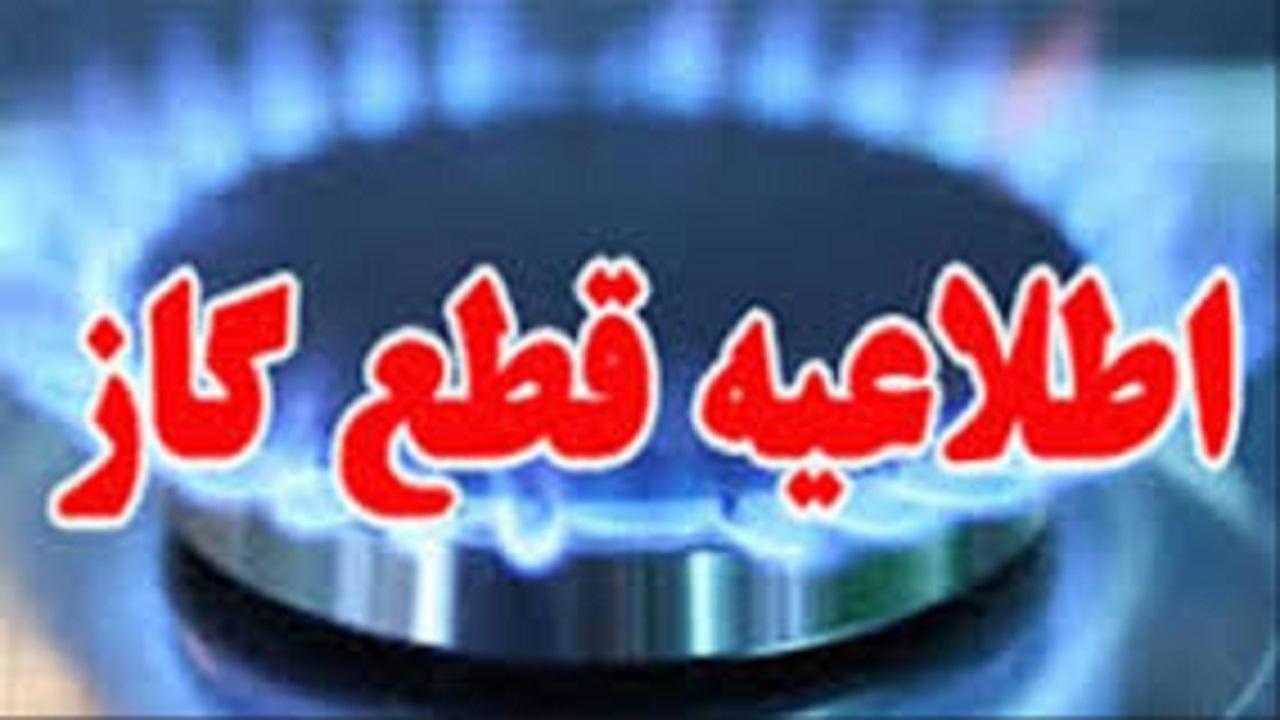 اطلاعیه قطعی گاز در محمودآباد