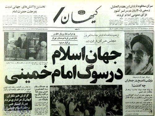 همه چیز از رحلت امام خمینی (ره) تا انتخاب مقام معظم رهبری