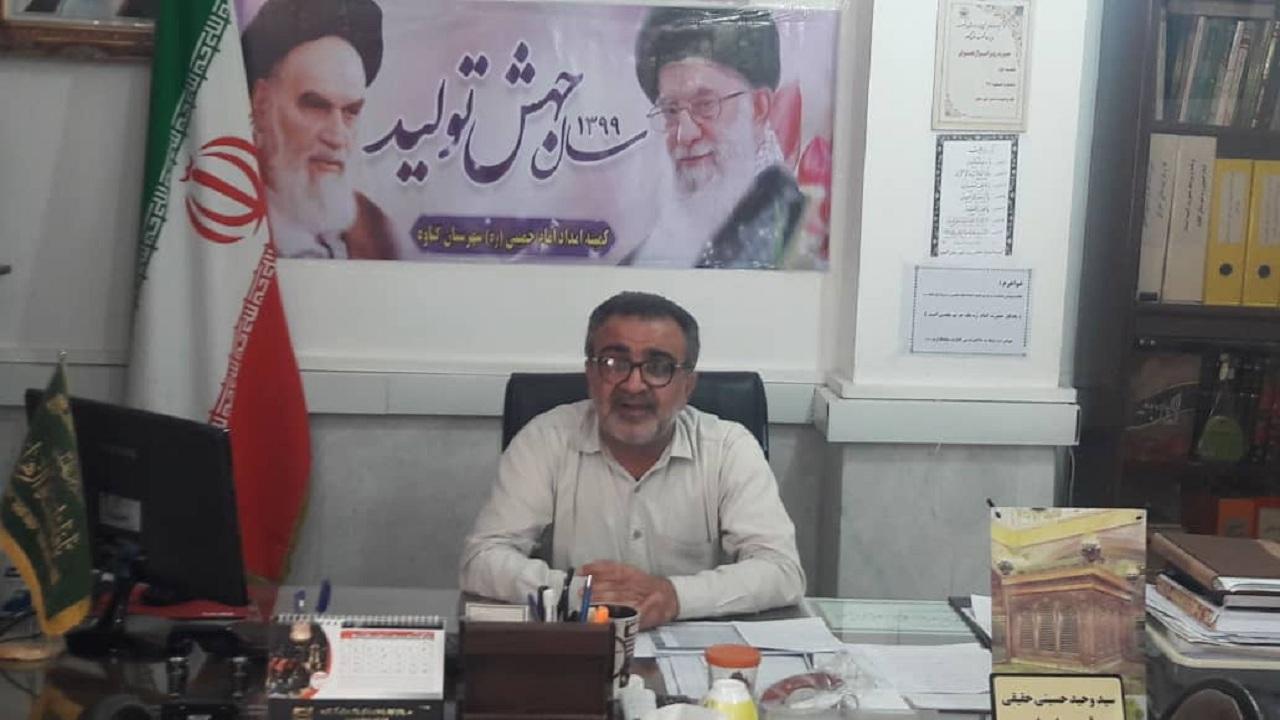 کمیته امداد امام خمینی گناوه