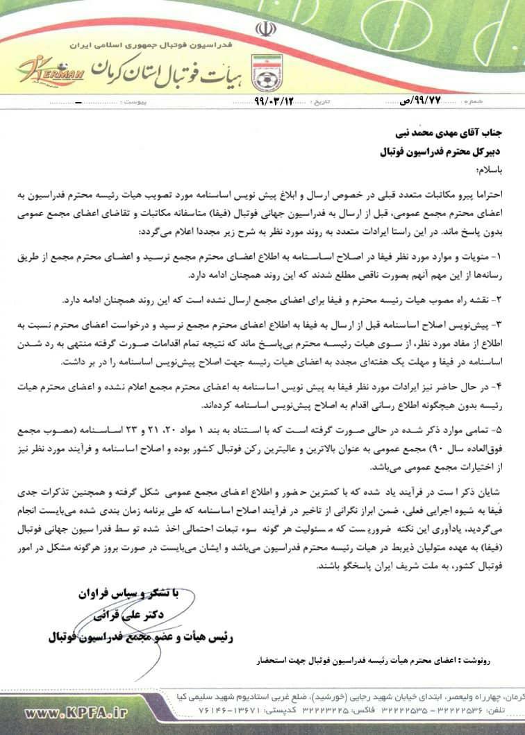 تبعات احتمالی برای فوتبال ایران برعهده هیئت رئیسه است