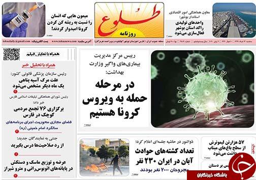 تصاویر صفحه نخست روزنامههای استان فارس ۱۳ خردادماه سال ۱۳۹۹