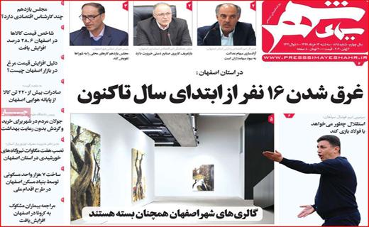 روزنامههای امروز