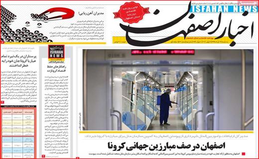 ترکمنچای بانکی برای سهام عدالت! / سوختن، درد وحشتناکی دارد/ بازگشت زندگی به مترو
