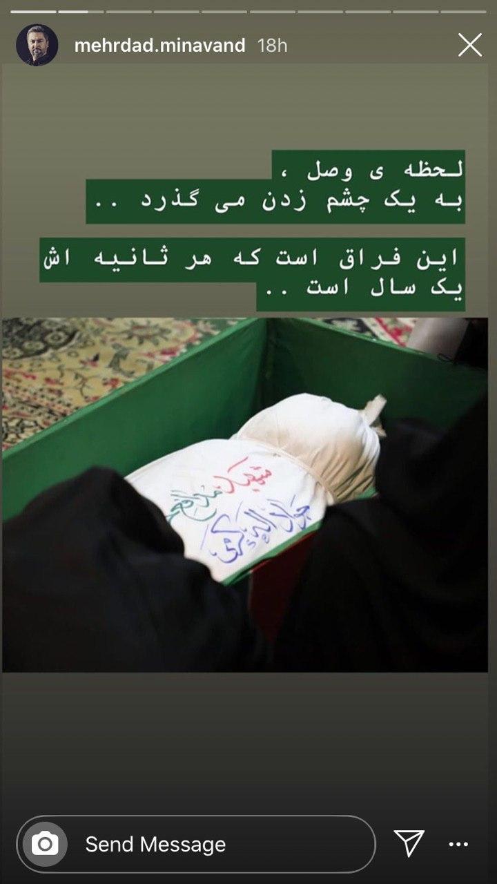 وداع چهرههای ورزشی و فرهنگی کشور با شهید جواد الله کرم