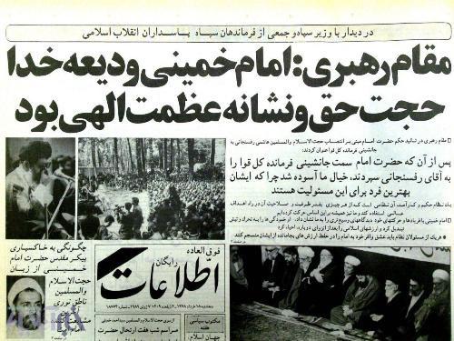 جهان اسلام در سوگ امام خمینی/ تصاویری از صفحه نخست روزنامههای ایران بعد از رحلت رهبر کبیر انقلاب