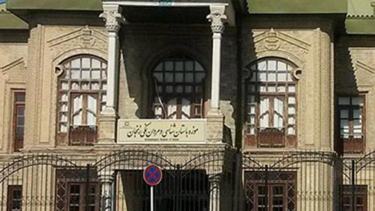 ساعت کاری موزههای زنجان تا پایان شهریورماه سال جاری اعلام شد