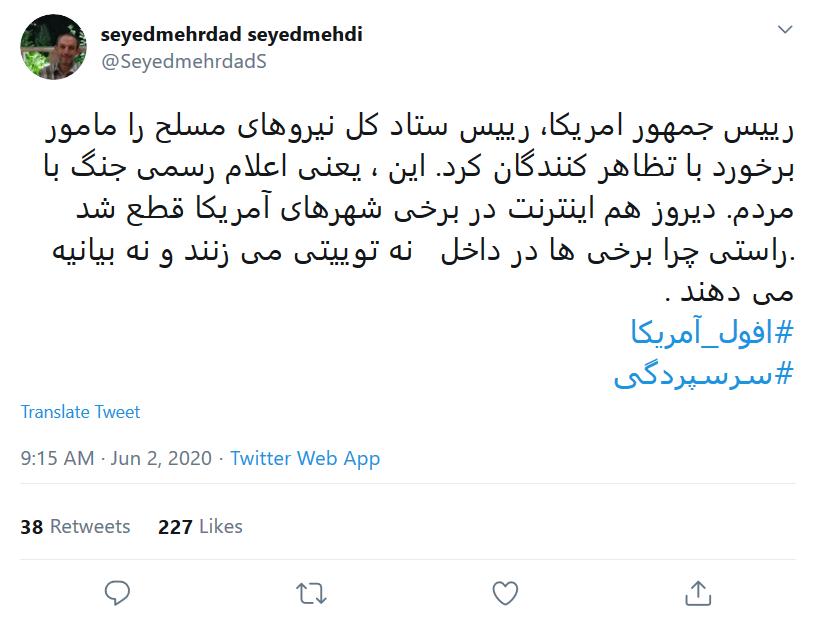 واکنش رئیس خبرگزاری صداوسیما به برخورد نظامی پلیس آمریکا با مردم