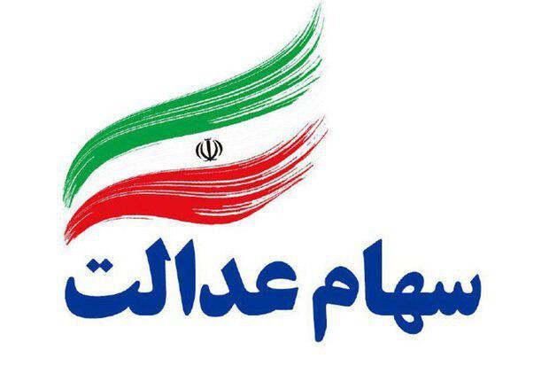 وضعیت شرکتهای بورسی سهام عدالت در ۱۳ خرداد