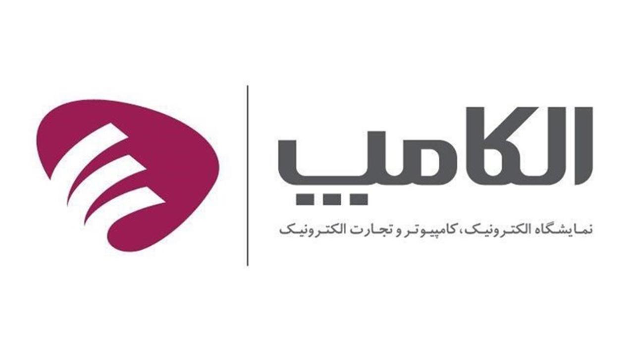 در خواست ثبت نام به موقع کمیته اجرایی نمایشگاه الکامپ از سازمانها و دستگاههای دولتی