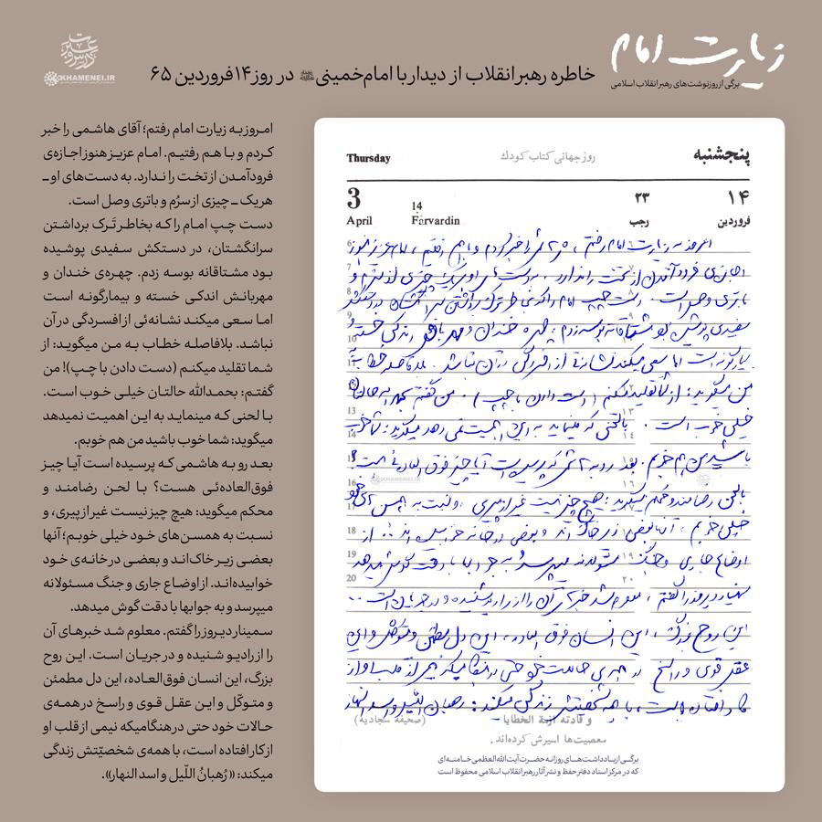 یادداشت روزانه رهبر انقلاب از دیدار با امام خمینی (ره) در روز ۱۴ فروردین ۱۳۶۵