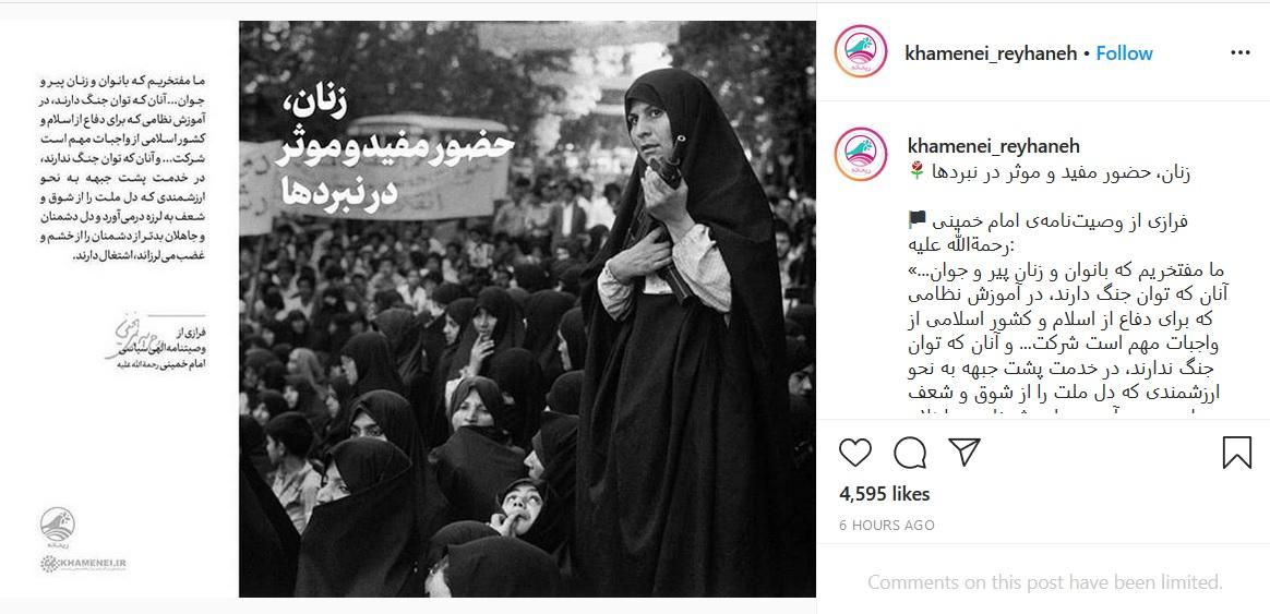 فرازی از وصیتنامه امام خمینی (ره) درباره نقش زنان در میدان نبرد