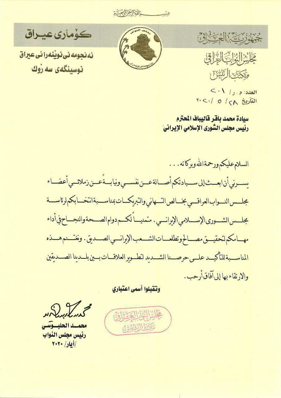 پیام تبریک رئیس پارلمان عراق به محمد باقر قالیباف