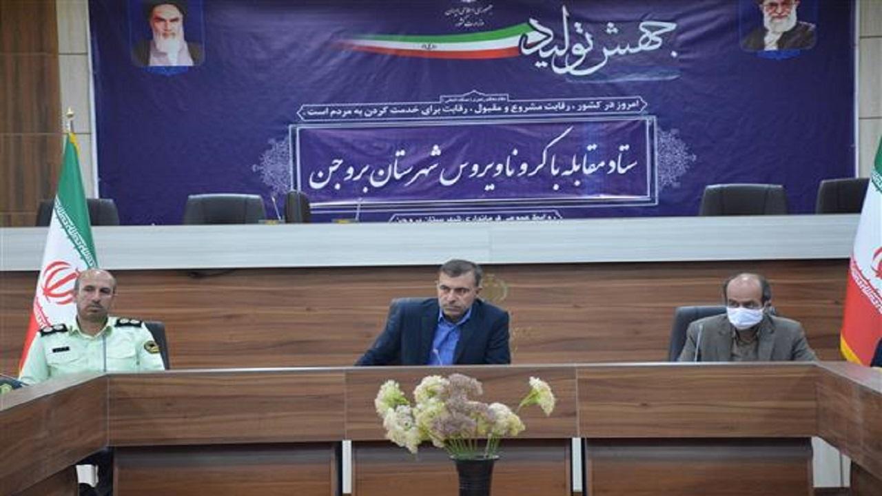 مراکز و اماکن گردشگری بروجن در تعطیلات پیش رو تعطیل است