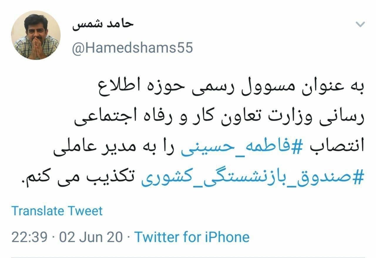 تکذیب انتصاب فاطمه سادات حسینی بعنوان مدیر عامل صندوق بازنشستگی