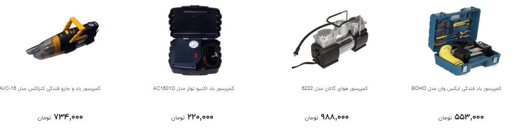 قیمت جدید کمپرسور هوا خودرو در بازار